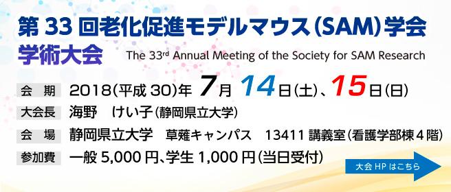 第33回老化促進モデルマウス(SAM)学会学術大会